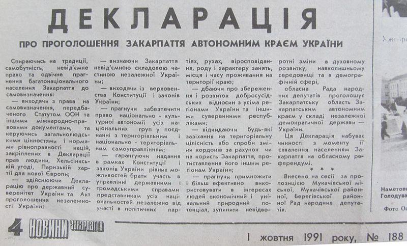 """Картинки по запросу """"общество карпатских русинов"""""""